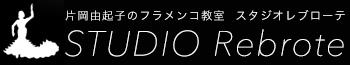 STUDIO Rebrote [スタジオレブローテ] | 片岡由起子のフラメンコ教室